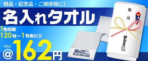 名入れタオル印刷