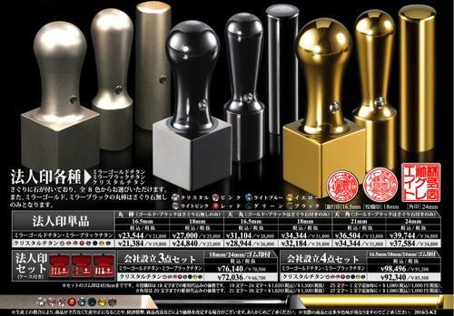 ミラーチタン法人全部(中)
