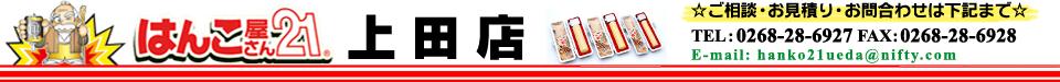 【はんこ屋さん21上田店】